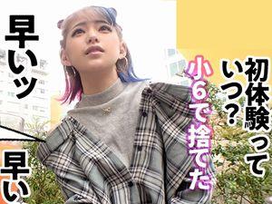 絶頂ギャル!【初体験は小6】超カワイイ☆潮吹きアクメが止まらないエッチなギャル娘!!